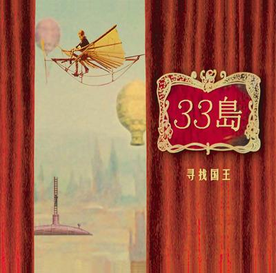 Xunzhao Guowang Cover art