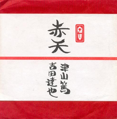 Akaten — Akaten