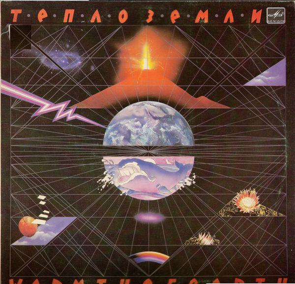 Eduard Artemiev — Teplo Zemli (Warmth of Earth)