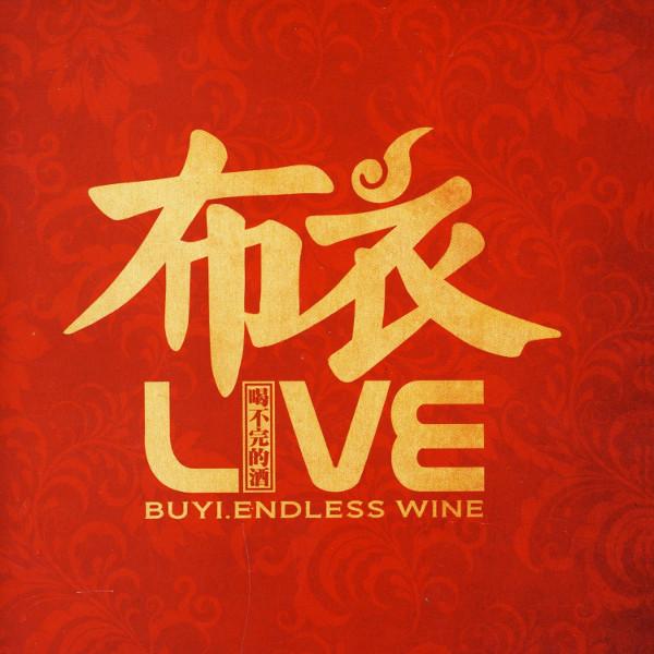Hebuwande Jiu (Endless Wine) Live Cover art