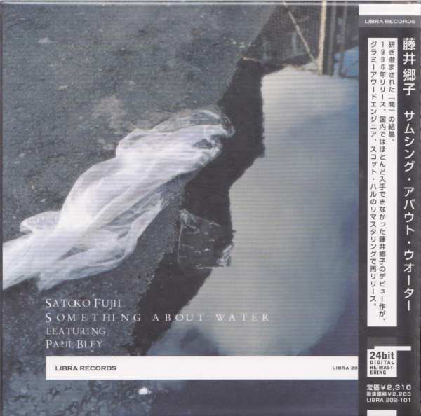 Satoko Fujii / Paul Bley — Something about Water