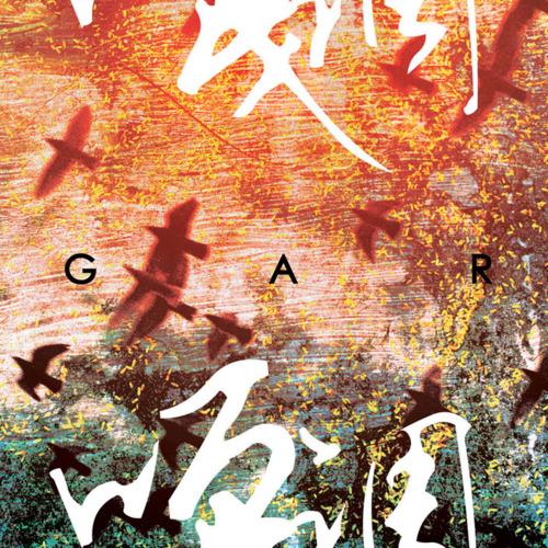The Gar — The Gar