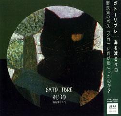 Gato Libre — Kuro