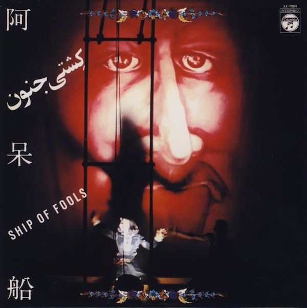 Tenjo Sajiki / J.A. Caesar — Ahobune (Ship of Fools)