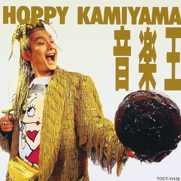 Hoppy Kamiyama — 音楽王