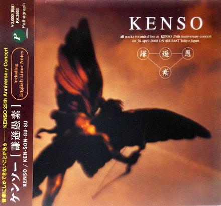 Kenso — Ken-Son-Gu-Su