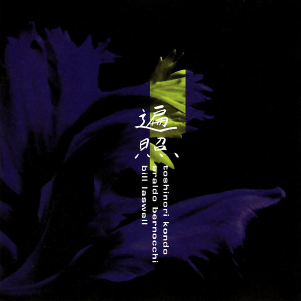 Toshinori Kondo / Eraldo Bernocchi / Bill Laswell — Charged