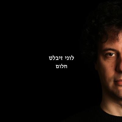 Lonny Ziblat — Khalom (A Dream)