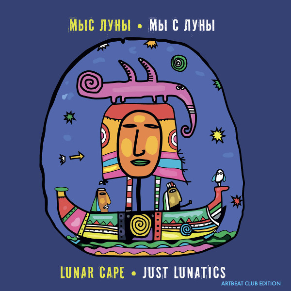 Just Lunatics Cover art