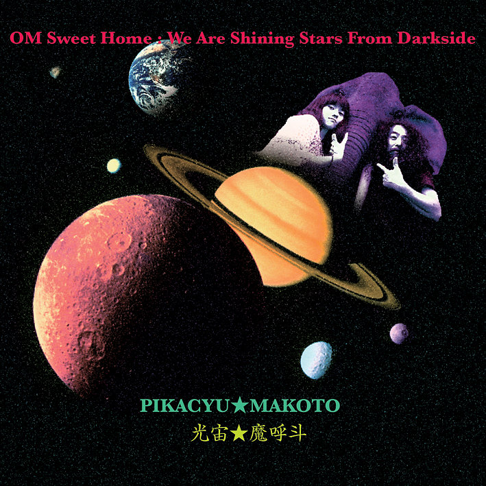 Pikacyu / Makoto — Om Sweet Home - We Are Shining Stars from Darkside