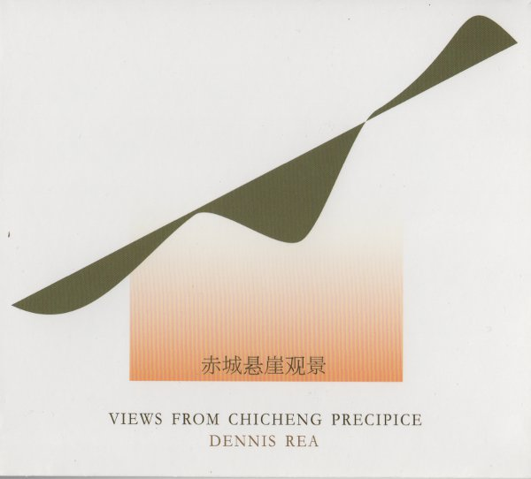 Dennis Rea — Views from Chicheng Precipice