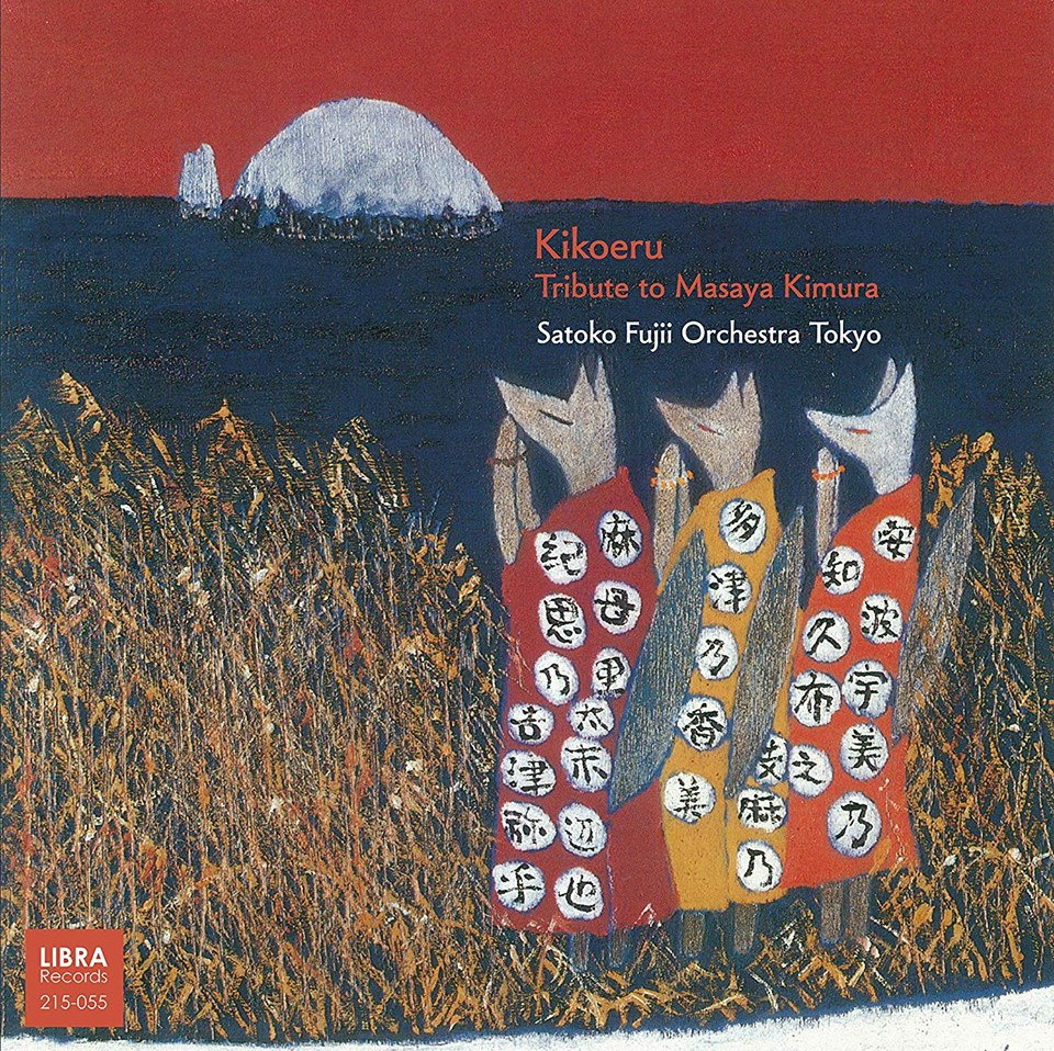 Kikoeru: Tribute to Masaya Kimura Cover art