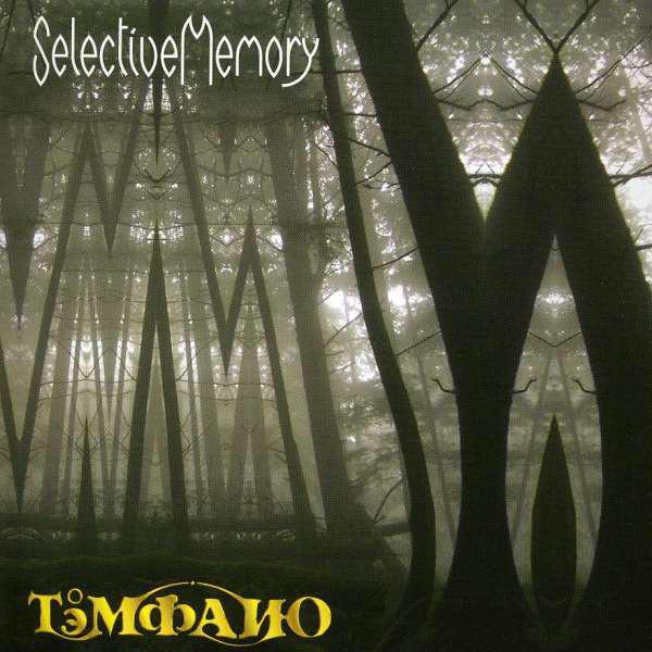 Témpano — Selective Memory