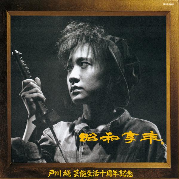 Jun Togawa — Showa Kyonen