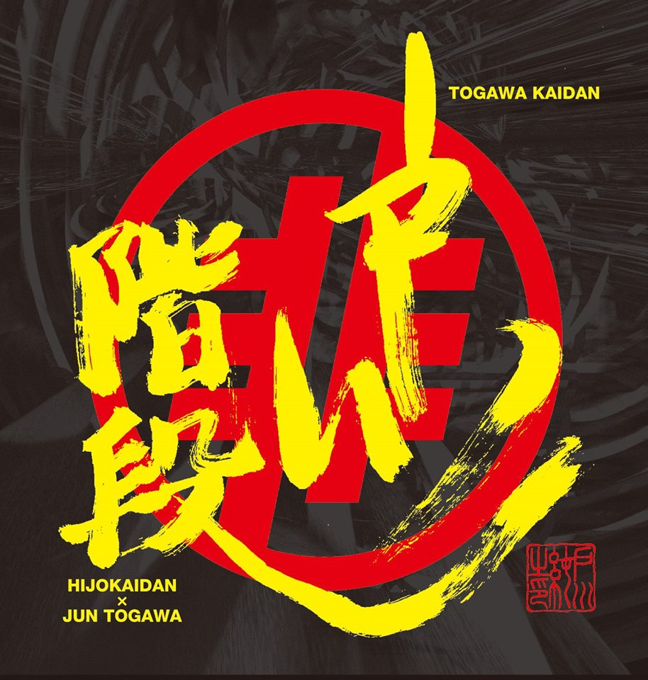 Togawa Kaidan Cover art