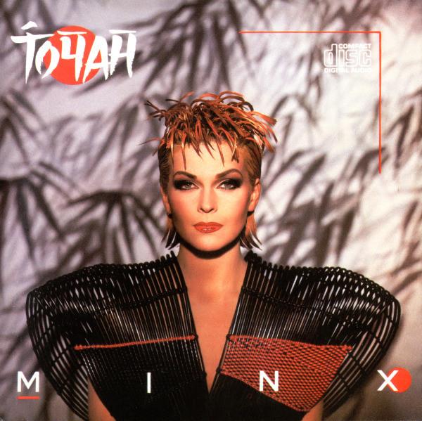 Toyah — Minx