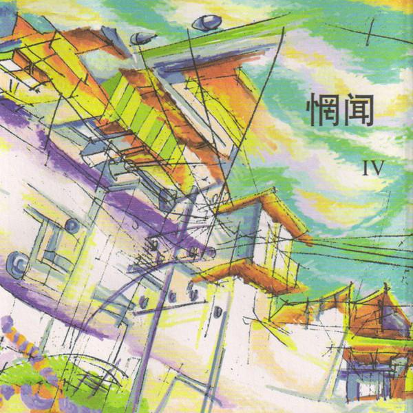 Wang Wen — IV