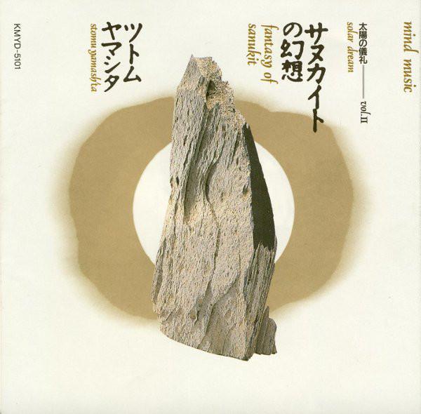 Stomu Yamash'ta — Solar Dream, Vol. II: Fantasy of Sanukit