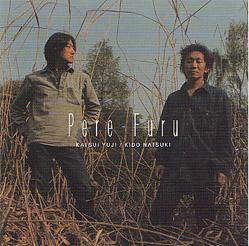 Katsui Yuji / Kido Natsuki — Pere-Furu
