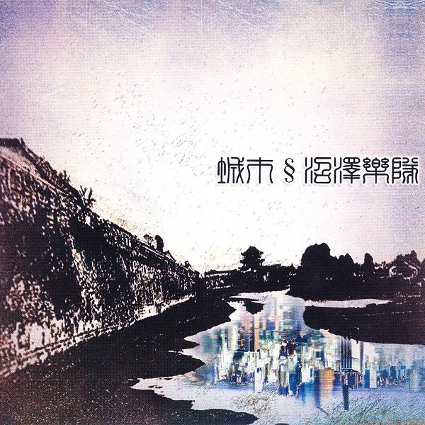 Zhaoze — Chengshi