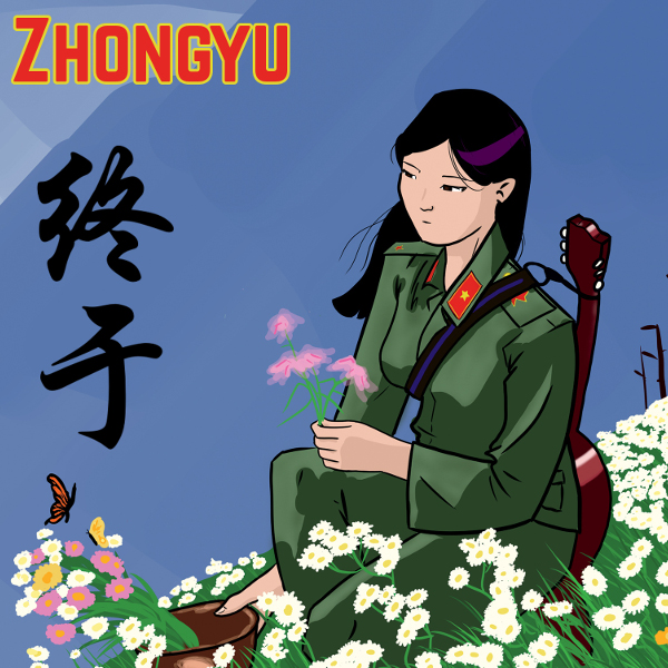 Zhongyu Is Chinese for Finally Cover art