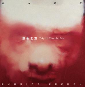 Zuoxiao Zuzhou — Trip to Temple Fair